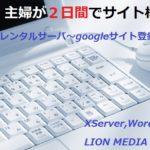 【サイト構築①】 主婦(初心者)が2日間でレンタルサーバー契約~googleへのサイト登録を実現