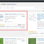 【サイト構築】 Google XML SitemapsはGoogle Search Consoleの「Fetch As Google」と連携しよう!