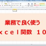 【RPA-Excel】 業務で良く使う絶対に覚えておきたいExcel関数を10選。後は使うときに調べれば十分!
