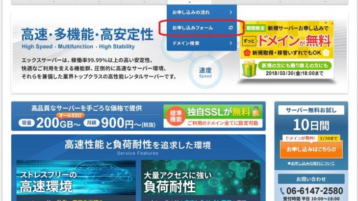 【個人向けレンタルサーバー】 エックスサーバー(XServer)のお申込み方法