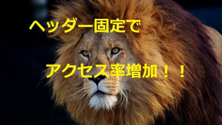 【LION MEDIA】 ヘッダーを固定するカスタマイズの内容を紹介!アクセス率の向上に有効!