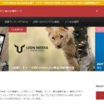 【LION MEDIA】 レイアウト構成を理解し、見栄えの良い画面にカスタマイズしよう!