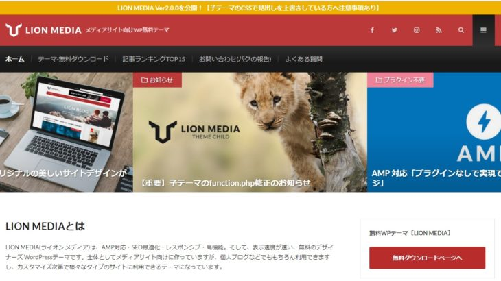 【LION MEDIA】カスタマイズ基本編(見栄えの良い画面構成を作ろう!)