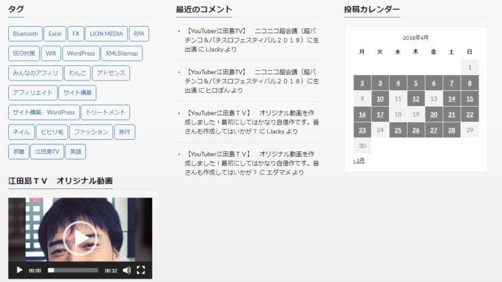 【LION MEDIA】 カスタマイズ基本編(ウェジェットの配置)|色々な情報を発信していこう!!