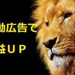 【LION MEDIA】 Googleアドセンスの自動広告の活用で収益アップを目指そう!