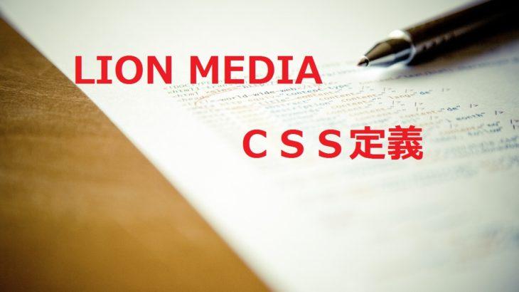 【LION MEDIA】 カスタマイズ応用編(テーマのCSS構成)、デザインを変更したい方は必見!