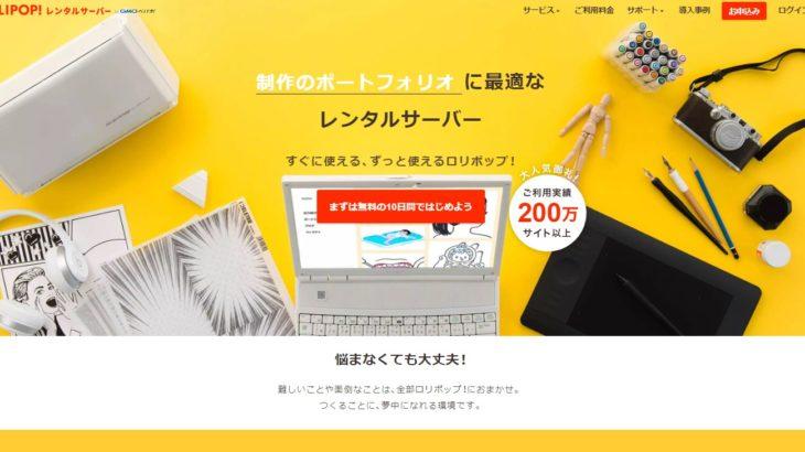 【個人向けレンタルサーバー】 ロリポップ(LOLIPOP!)の特長と機能仕様を徹底解析!低価格プランと豊富な機能は超絶おすすめ!