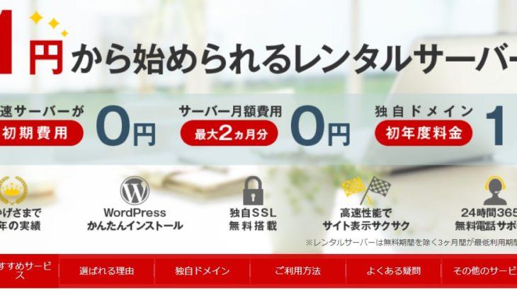 【個人向けレンタルサーバー】 お名前.comの特長と機能仕様、料金プランを徹底解析!優れたコストパフォーマンスは超絶おすすめ!