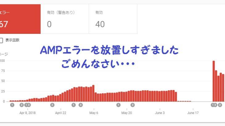 【LION MEDIA】 AMPエラーの原因と対応策を紹介!これからのウェブサイトは、AMP対応が必須ですよ!