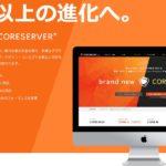 【個人向けレンタルサーバー】 コアサーバー(CORESERVER)の特長と機能仕様を徹底解析!低価格プランと豊富な機能は超絶おすすめ!