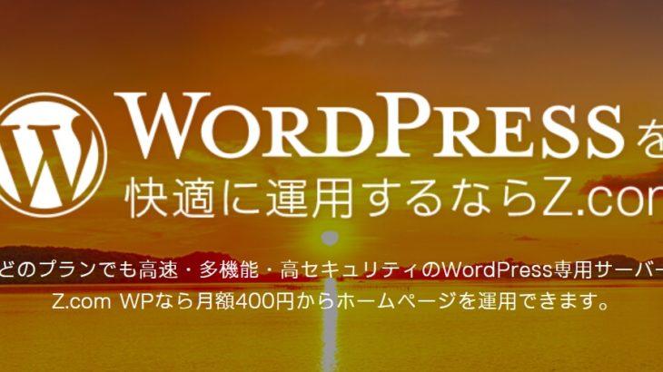 【個人向けレンタルサーバー】 Z.comの特長と機能仕様を徹底解析!WordPress専用と豊富な機能は超絶おすすめ!
