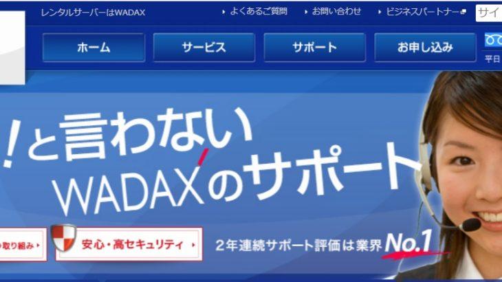 【個人向けレンタルサーバー】 WADAXのレンタルサーバーの特長と機能仕様を徹底解析!サポートNo1と豊富な機能は超絶おすすめ!