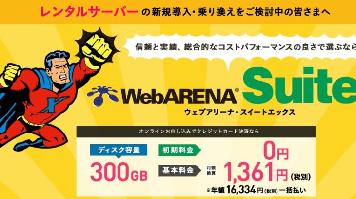 【個人向けレンタルサーバー】 WebARENA SuiteXのレンタルサーバーの特長と機能仕様を徹底解析!信頼性と豊富な機能は超絶おすすめ!