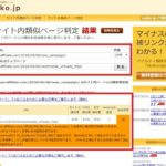 【LION MEDIA】 記事の重複が発生してGoogle のインデックス登録がされない事象が発生!対処法は!?