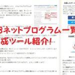 【coconala(ココナラ)】 A8ネットのプログラム一覧を作成するExcelマクロツールを格安で販売中!