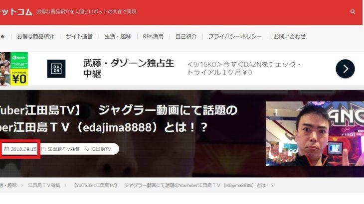 【LION MEDIA】 記事の最終更新日を表示するカスタマイズを紹介!きちんと記事を更新していることを知らせよう!