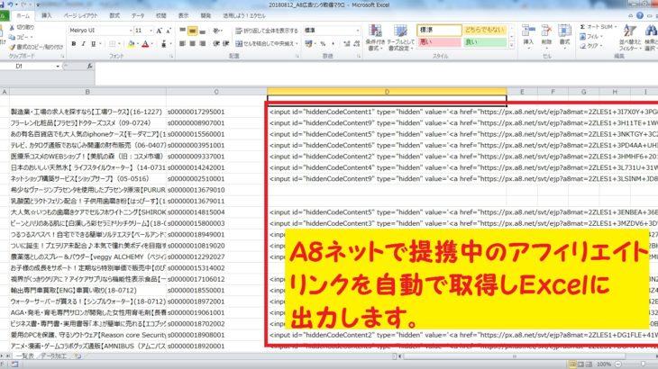 【coconala(ココナラ)】 A8ネットのアフィリエイトリンクを自動で取得するExcelマクロツールを格安で販売中!