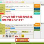 【coconala(ココナラ)】 A8ネットの提携申請を自動で行ってくれるExcelマクロツールを格安で販売中!