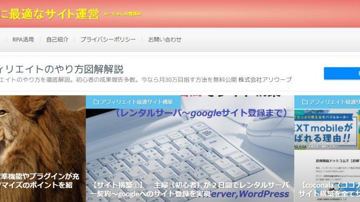 【LION MEDIA】 CSSを使用したヘッダータイトルのグラデーションやフォントの色・大きさの変更