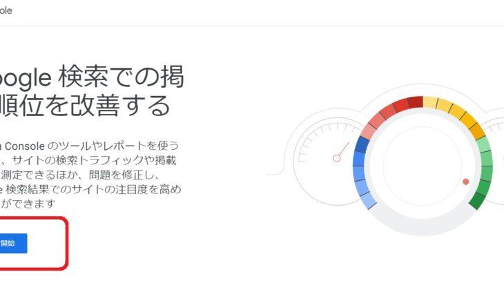 【Google Search Console】 新バージョンのインデックス登録回数について検証!(2019年3月の最新情報)