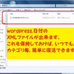 【LION MEDIA】 簡単な記事のバックアップ方法、DeMomentSomTres Exportプラグインを使用すると便利