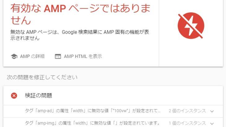 "【LION MEDIA】 タグ「amp-ad」の属性「width」に無効な値「""100vw""」が設定されていますの解決法"