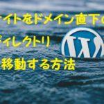 【WordPress】 サイトURLをドメイン直下のルートディレクトリへ変更する方法(実例紹介)