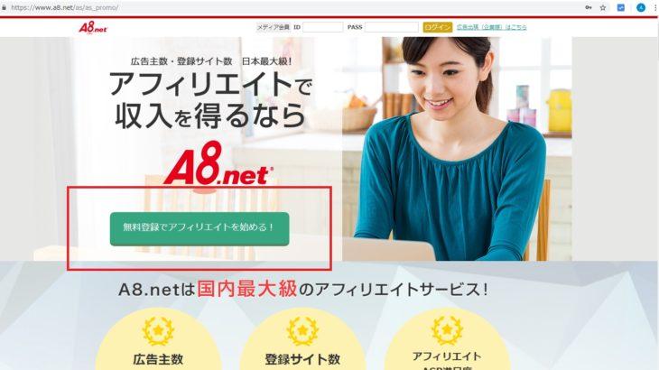 【A8ネット】 A8ネットの新規会員登録(サイトなし、サイトあり)の方法を画像で詳しく紹介