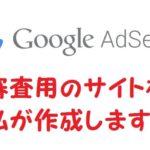【coconala(ココナラ)】 待っているだけでGoogleアドセンスに合格できる!知らないと損する商品!